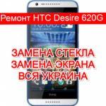 ремонт HTC Desire 620G замена стекла и экрана