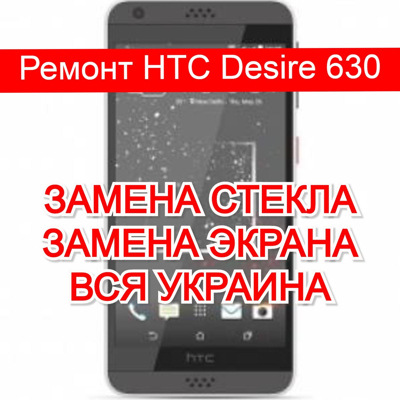 ремонт HTC Desire 630 замена стекла и экрана