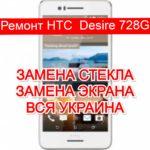 ремонт HTC Desire 728G замена стекла и экрана