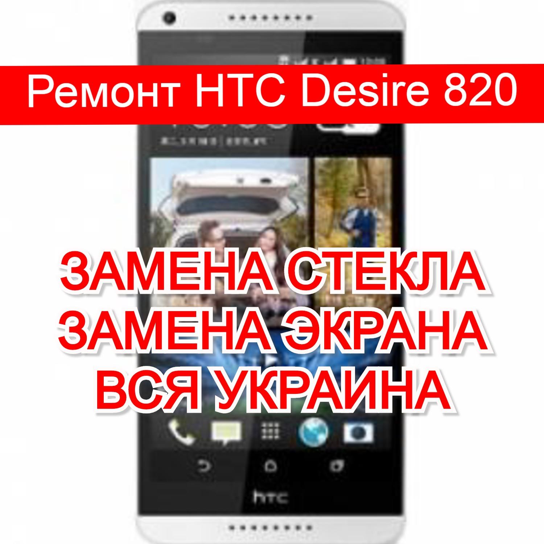ремонт HTC Desire 820 замена стекла и экрана