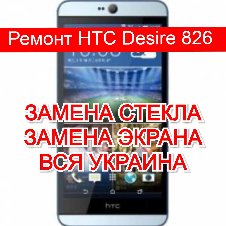 ремонт HTC Desire 826 замена стекла и экрана