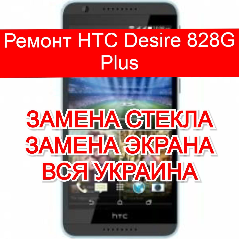 ремонт HTC Desire 828G Plus замена стекла и экрана