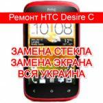 ремонт HTC Desire C замена стекла и экрана
