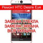 ремонт HTC Desire Eye замена стекла и экрана