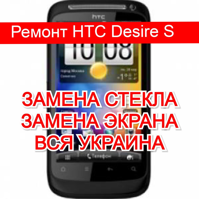 ремонт HTC Desire S замена стекла и экрана