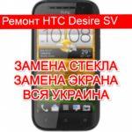 ремонт HTC Desire SV замена стекла и экрана