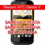 ремонт HTC Desire V замена стекла и экрана