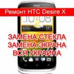 ремонт HTC Desire X замена стекла и экрана