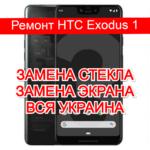 ремонт HTC Exodus 1 замена стекла и экрана