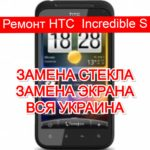 ремонт HTC Incredible S замена стекла и экрана