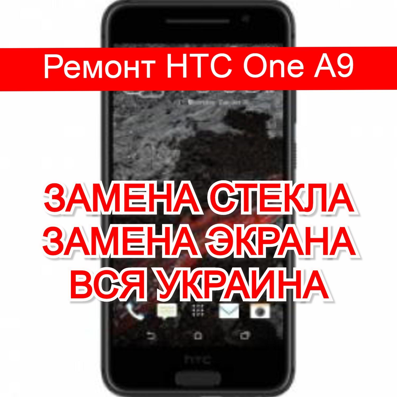 ремонт HTC One A9 замена стекла и экрана