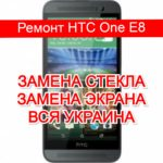 ремонт HTC One E8 замена стекла и экрана