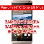 ремонт HTC One E9 Plus замена стекла и экрана