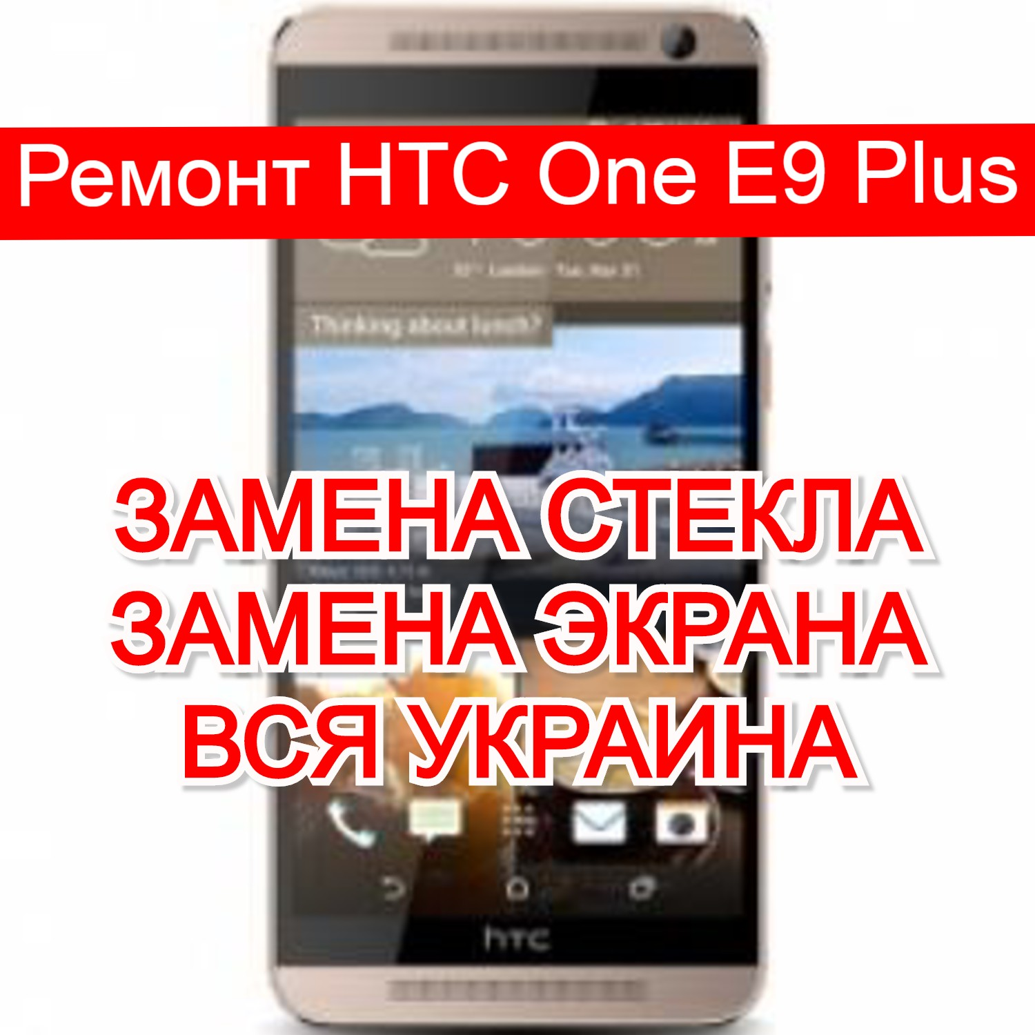 ремонт HTC One E9 Plus замена стекла и экрана