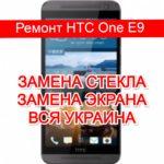 ремонт HTC One E9 замена стекла и экрана
