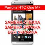 ремонт HTC One M7 замена стекла и экрана
