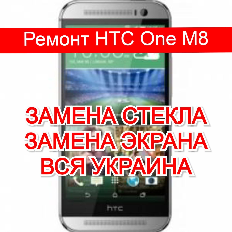 ремонт HTC One M8 замена стекла и экрана