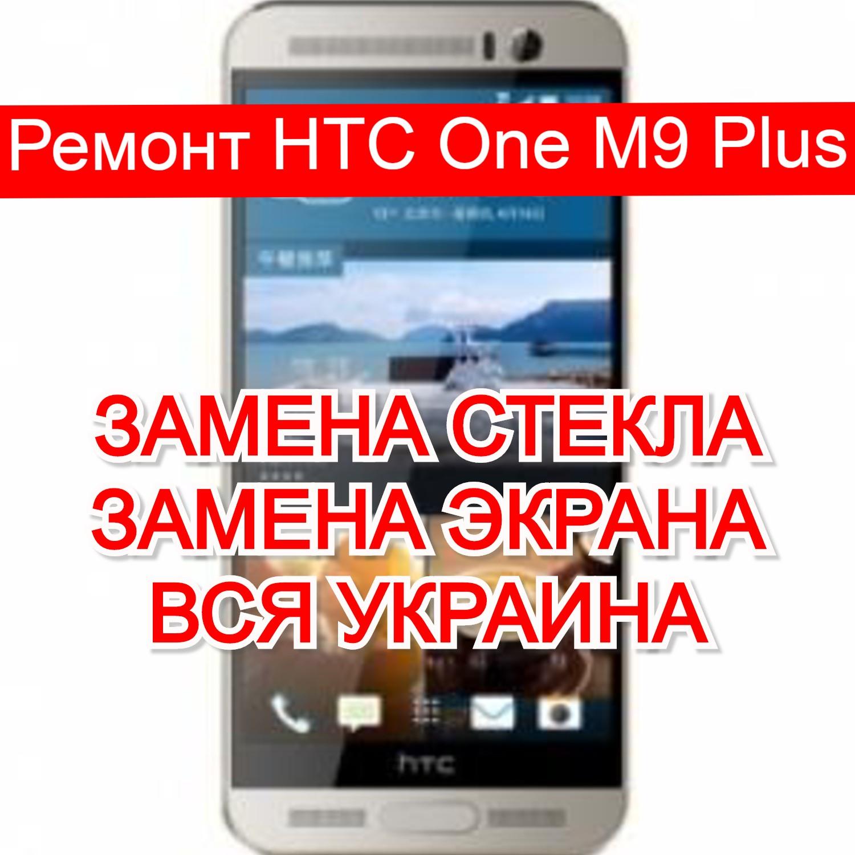 ремонт HTC One M9 Plus замена стекла и экрана