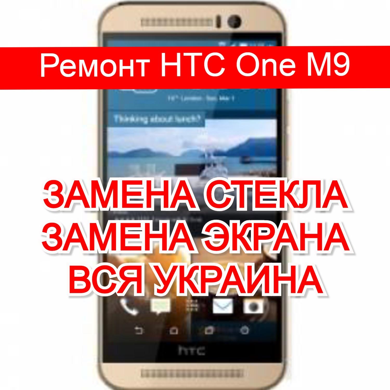 ремонт HTC One M9 замена стекла и экрана