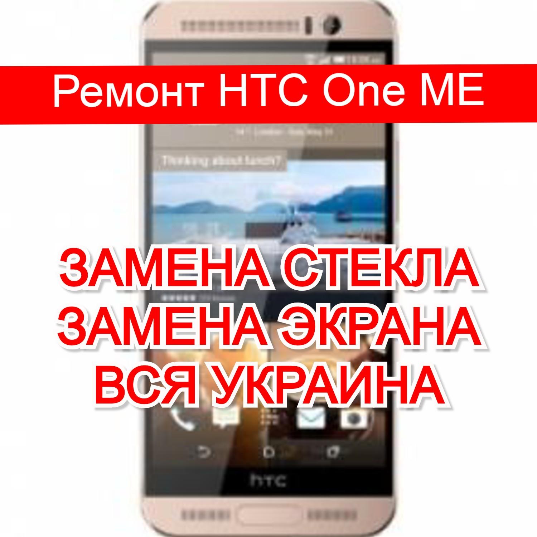 ремонт HTC One ME замена стекла и экрана