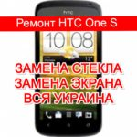 ремонт HTC One S замена стекла и экрана