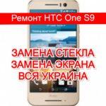 ремонт HTC One S9 замена стекла и экрана