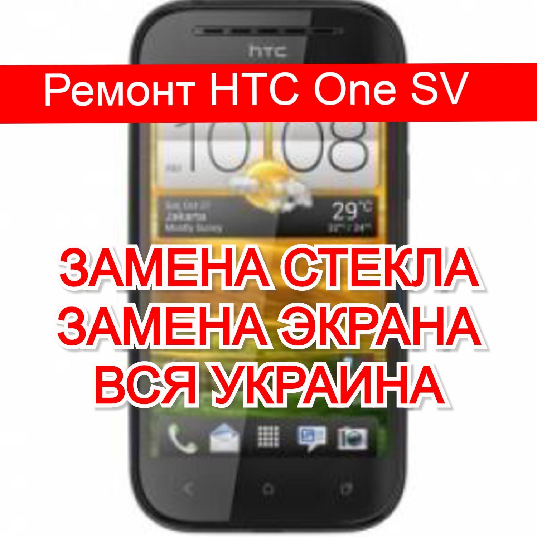 ремонт HTC One SV замена стекла и экрана