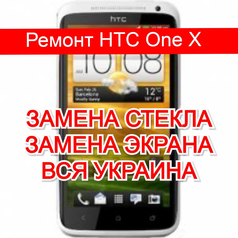 ремонт HTC One X замена стекла и экрана