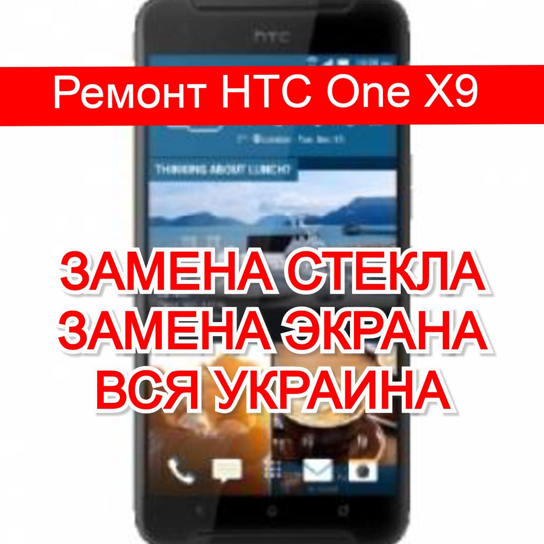 ремонт HTC One X9 замена стекла и экрана