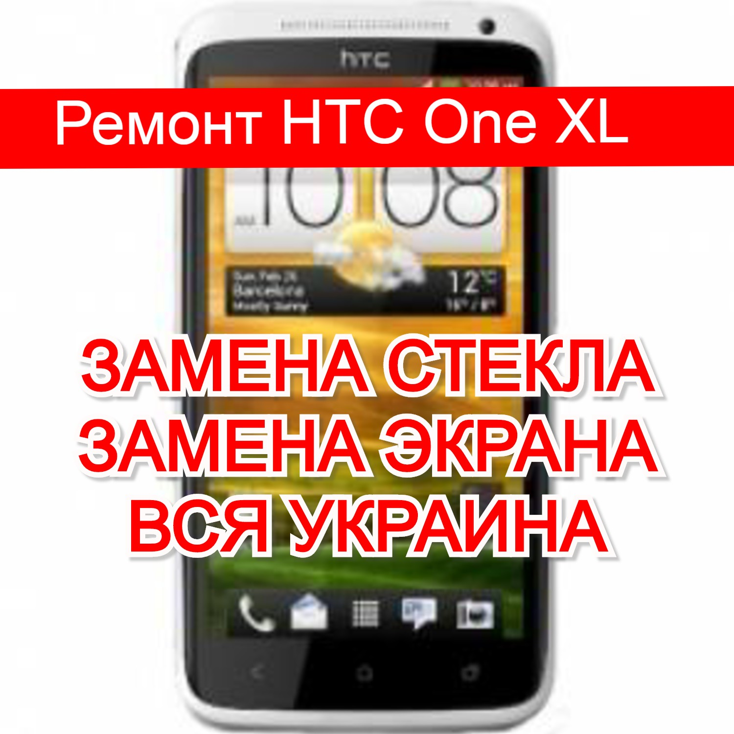 ремонт HTC One XL замена стекла и экрана