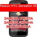 ремонт HTC Sensation XE замена стекла и экрана