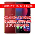 ремонт HTC U11 Eyes замена стекла и экрана