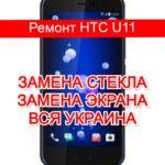 ремонт HTC U11 замена стекла и экрана