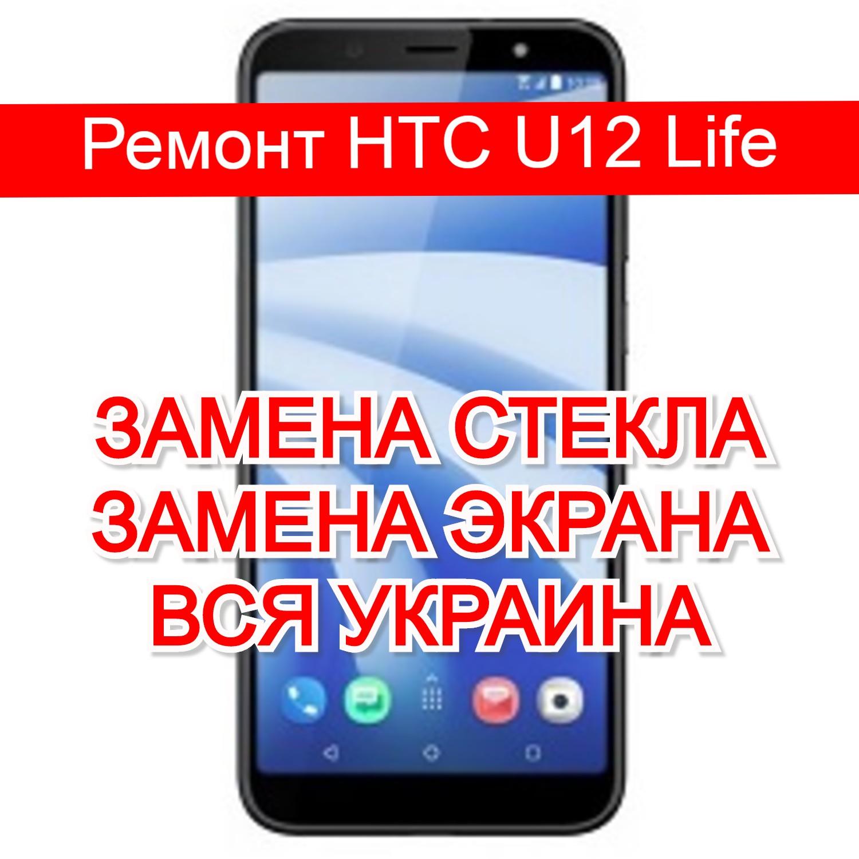 ремонт HTC U12 Life замена стекла и экрана