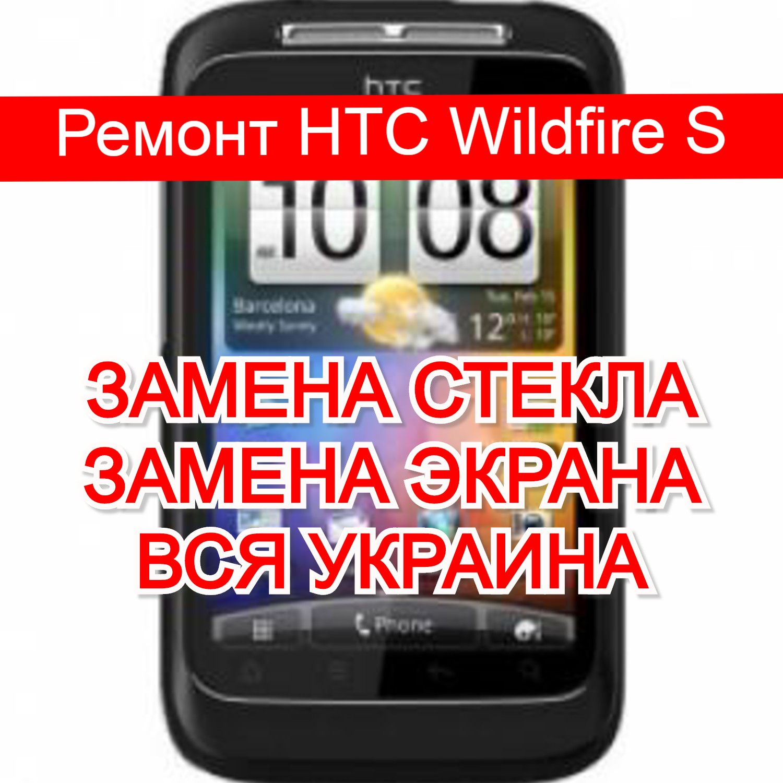 ремонт HTC Wildfire S замена стекла и экрана