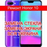 ремонт Honor 10 замена стекла и экрана