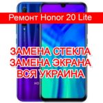 ремонт Honor 20 Lite замена стекла и экрана