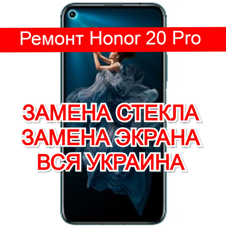 ремонт Honor 20 Pro замена стекла и экрана