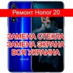ремонт Honor 20 замена стекла и экрана