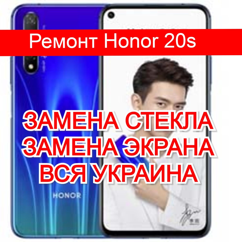 ремонт Honor 20s замена стекла и экрана