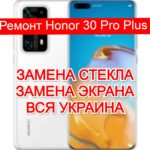 ремонт Honor 30 Pro Plus замена стекла и экрана