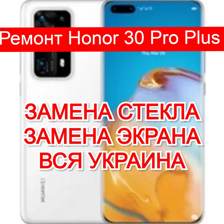 ремонт Honor 30 Pro Plus замена стекла и экрана