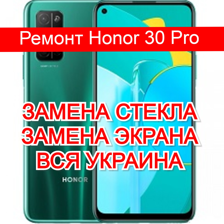 remont Honor 30 Pro zamena ekrana zamena stekla
