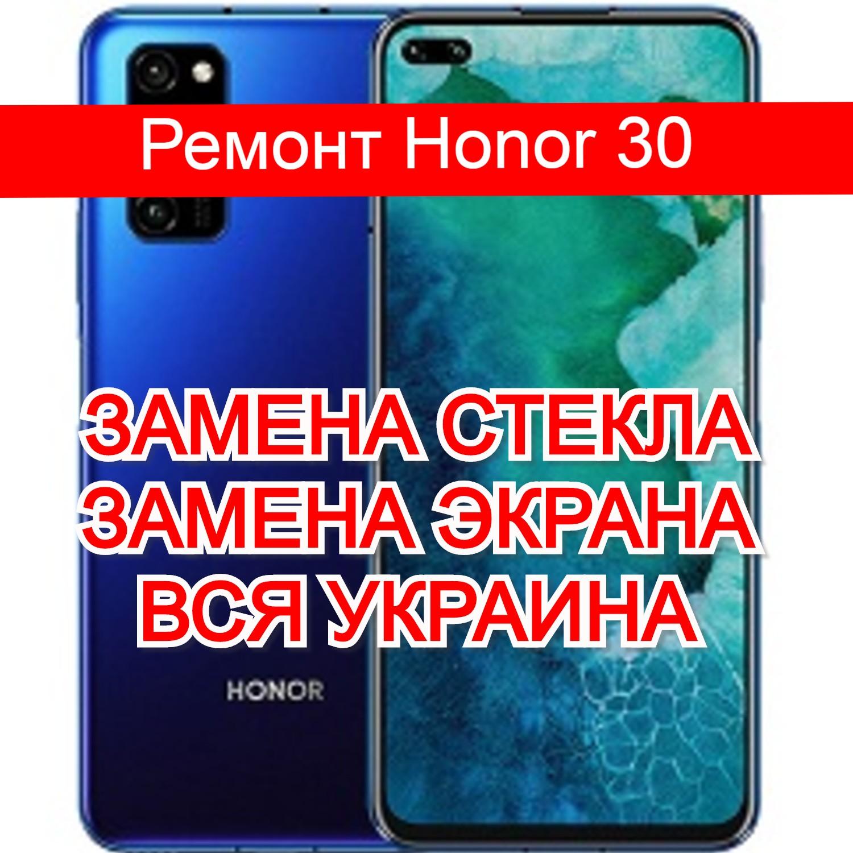 ремонт Honor 30 замена стекла и экрана
