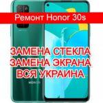ремонт Honor 30s замена стекла и экрана