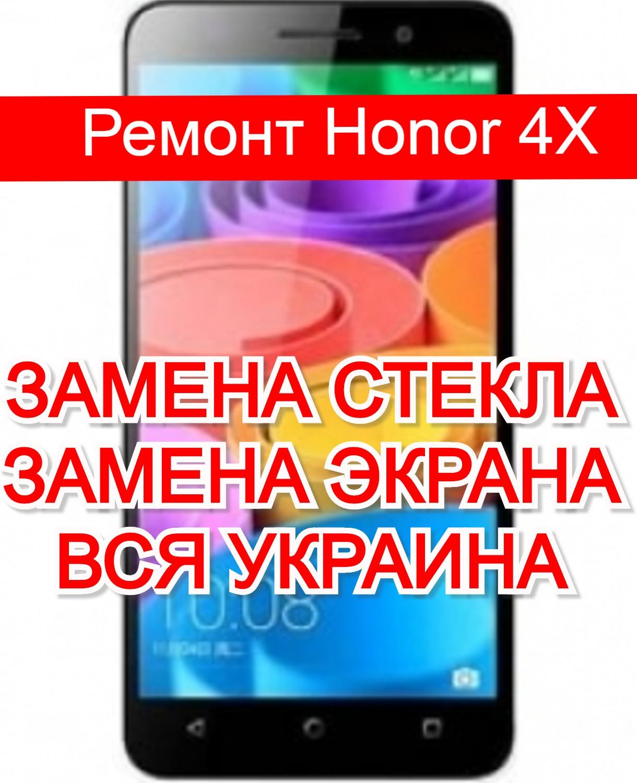 ремонт Honor 4X замена стекла и экрана