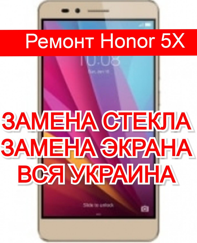 ремонт Honor 5X замена стекла и экрана