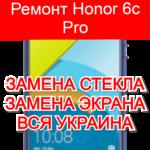 ремонт Honor 6c Pro замена стекла и экрана