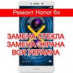 ремонт Honor 6x замена стекла и экрана