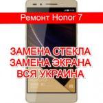 ремонт Honor 7 замена стекла и экрана